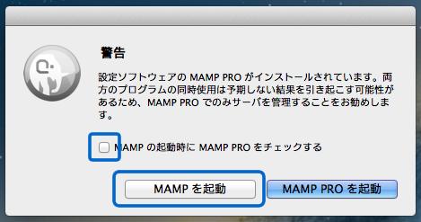 しつこくMAMP PROの利用を薦めてくるのでシャットアウトする。