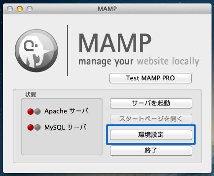 MAMP起動画面