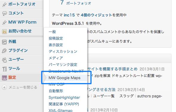 設定メニューにMW Google Maps設定画面へのリンクが表維持されます。