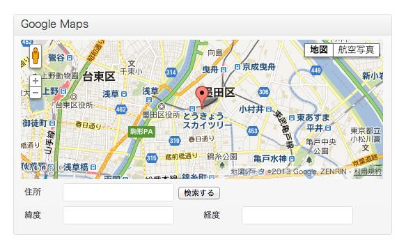 Google Mapsメタボックス