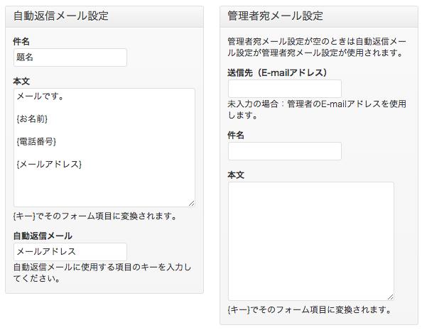 MW WP Form メール設定分割