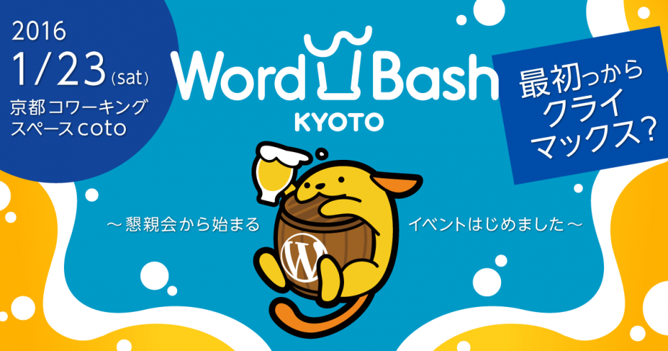 WordBash Kyoto Vol.1