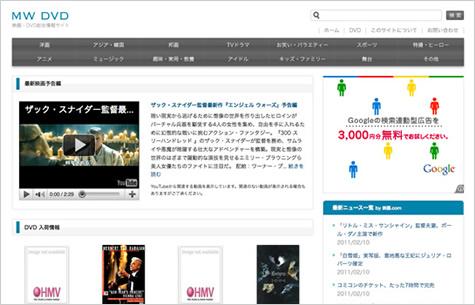 MW DVD