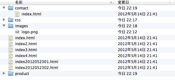 不要なファイルが増殖した例