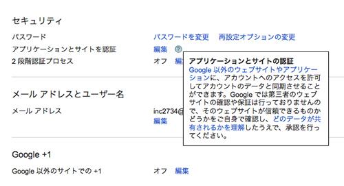 Googleのツールチップ