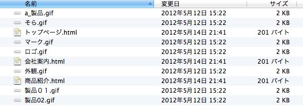 ファイル名に日本語を使ってしまっている