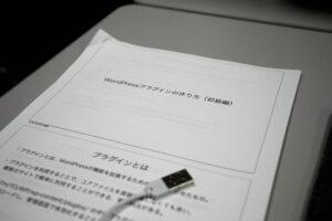 WordPressプラグイン(初級編)の資料