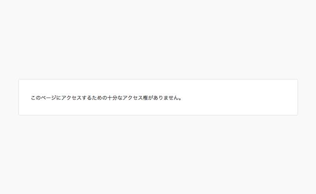 このページにアクセスするための十分なアクセス権がありません。