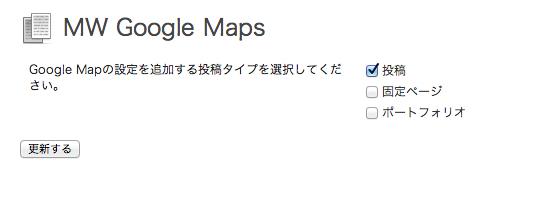 Google Mapsを表示させたい投稿タイプを選択します。