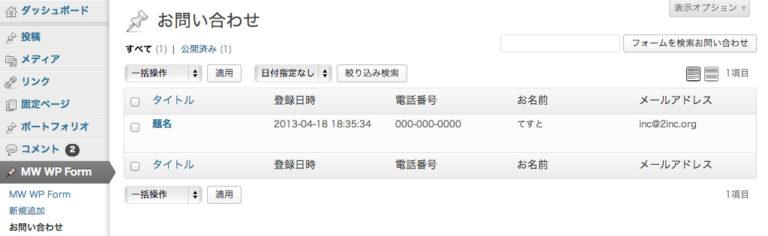登録データの一覧画面