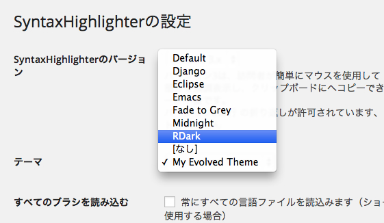 My Evolved Themeというオリジナルスタイルが追加されている