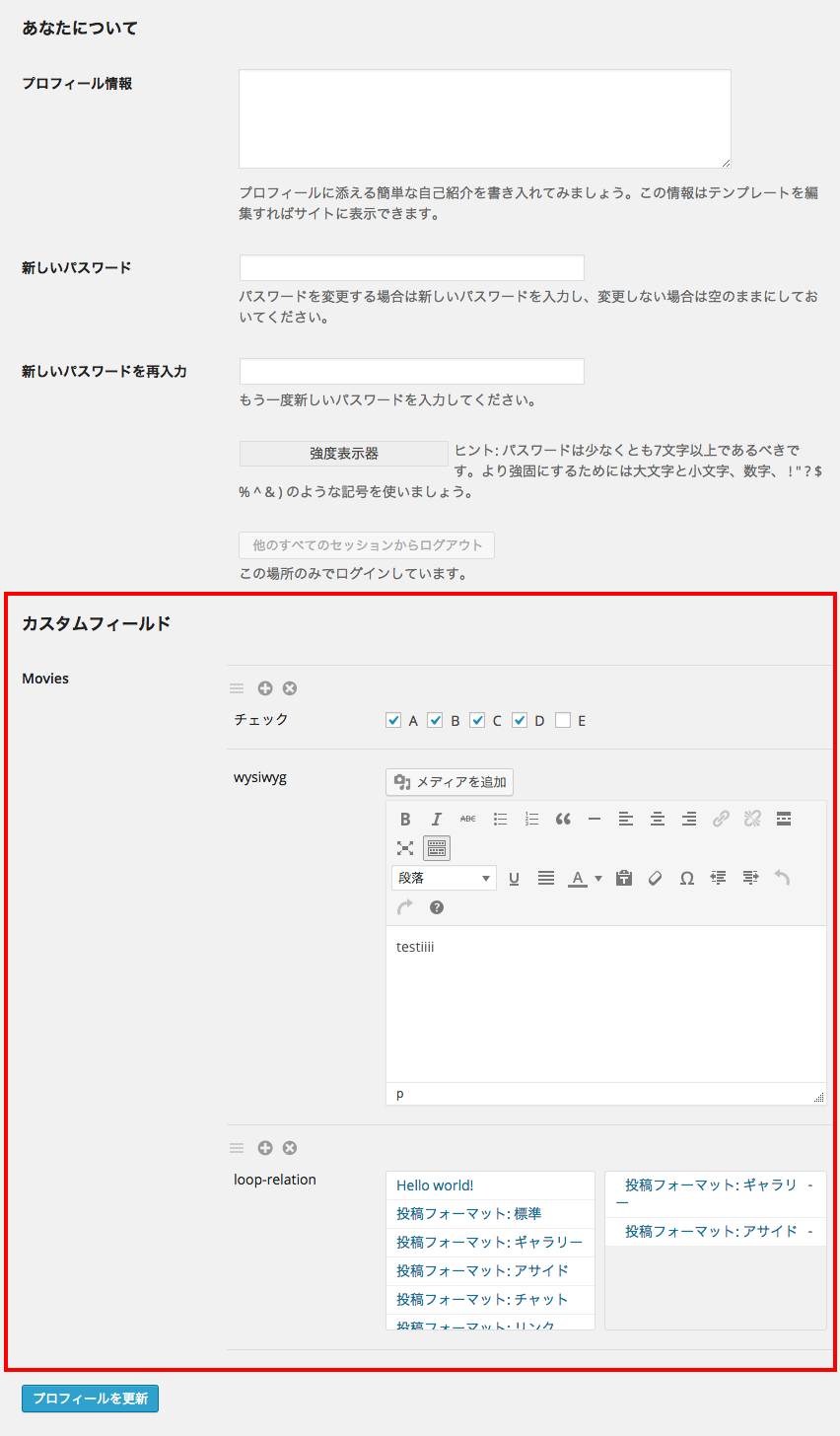 プロフィールページのカスタムフィールドの例